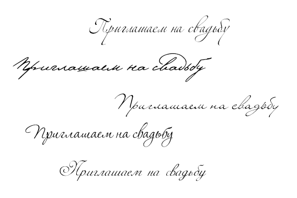 шрифты свадебные