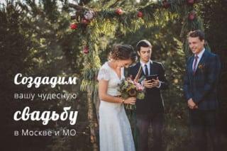 Green Events свадебное агентство